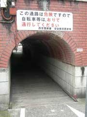マンボウトンネル_b0054727_326141.jpg