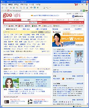 [site] gooトップページ、リニューアル_a0006681_205152100.jpg