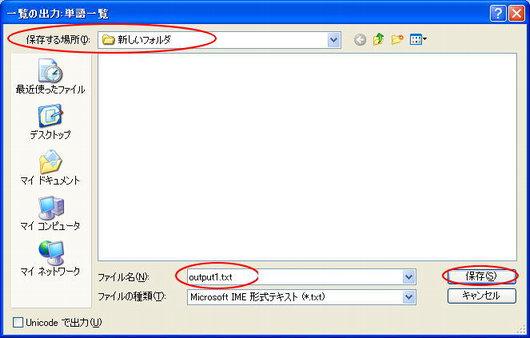 [IME]単語登録したものを他のパソコンへコピーしたい_a0030830_214763.jpg