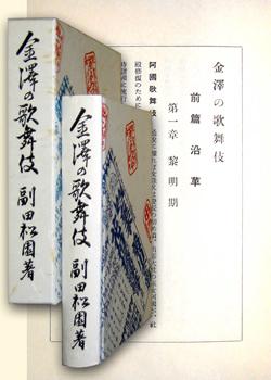金沢の歌舞伎