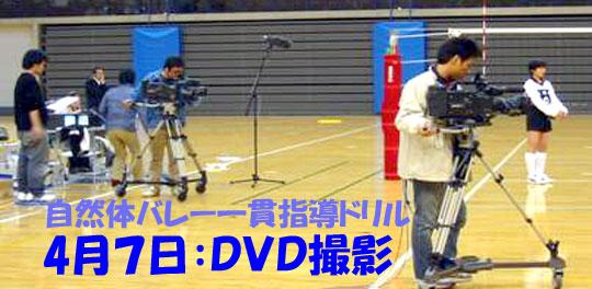 DVD撮影_c0000970_0351576.jpg