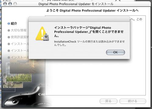 DPP ver 1.6.1_a0002672_045245.jpg