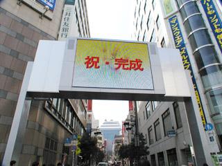 中央街アーチヴィジョン竣工式_b0056983_1224318.jpg