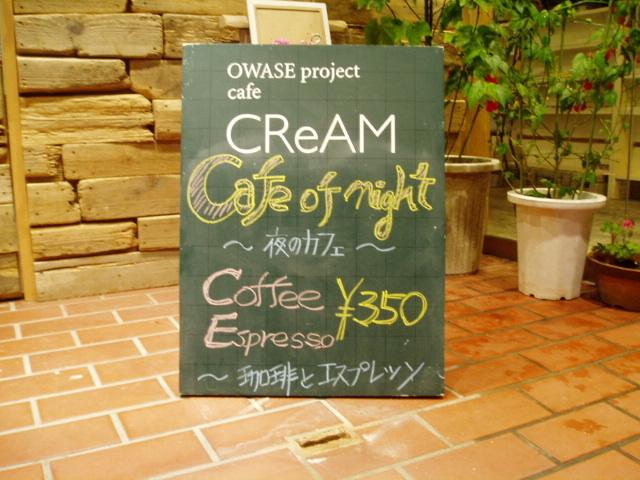 Cafe of night のはじまりです。_c0010936_2071131.jpg