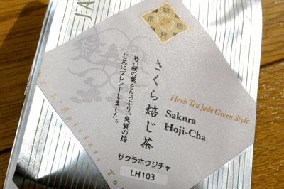 さくら焙じ茶_a0003650_1942487.jpg