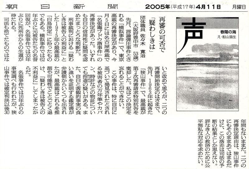 朝日新聞「声」欄より_d0024438_21261742.jpg