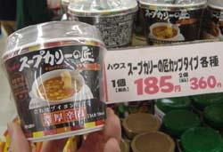 スープカリーの匠 185円_a0024535_1933324.jpg