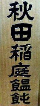 b0037749_1122157.jpg