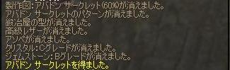 d0011454_1113683.jpg