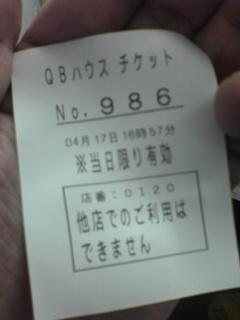b0065425_17595045.jpg