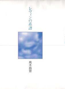 詩集「レヴィンの系譜」出版へ!時間のとまった26歳の青春_c0014967_7582444.jpg