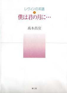 詩集「レヴィンの系譜」出版へ!時間のとまった26歳の青春_c0014967_759556.jpg