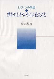 詩集「レヴィンの系譜」出版へ!時間のとまった26歳の青春_c0014967_81165.jpg