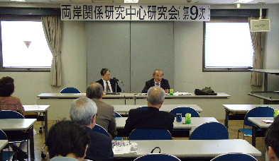 両岸関係研究センター第9回研究会 東京銀座で開催_d0027795_8344424.jpg