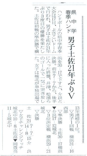 中学春季大会 21年ぶり優勝(2005.04.17)_b0025069_22293539.jpg