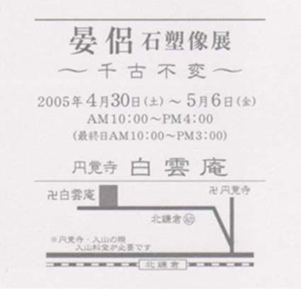 晏侶石塑像展-千古不変-(4月30日~5月6日)_c0014967_1034160.jpg