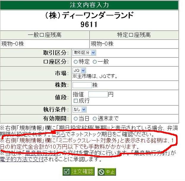 松井証券のバカヤロー!!_a0007462_9461117.jpg
