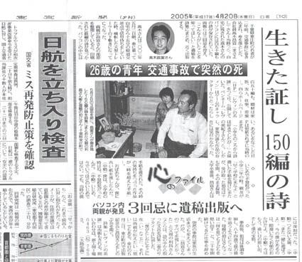 生きた証150編の詩-東京新聞「レヴィンの系譜」を掲載-_c0014967_22581489.jpg