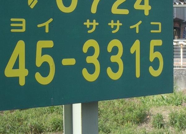 語呂合わせ塾_c0001670_2234544.jpg