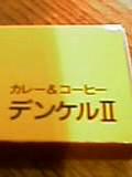 d0031573_16524927.jpg