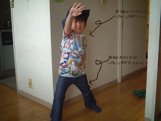 Tシャツ&ブーツカットぱんつ_d0024685_064831.jpg