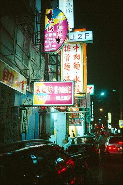 懐寧街_b0023523_23181592.jpg