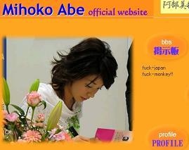 阿部美穂子のホームページが、おかしなことになっている。_c0016141_13145349.jpg