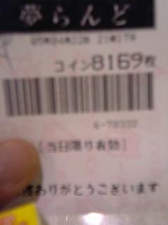 d0012712_1193544.jpg