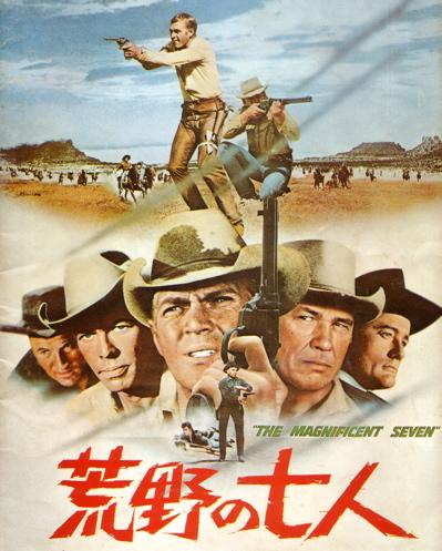 罪な映画だぜ! 「荒野の七人」_a0037338_19343491.jpg