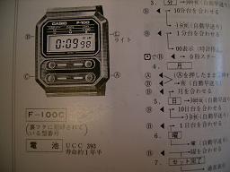 カシオF-100、無事復活。_b0058120_18521917.jpg
