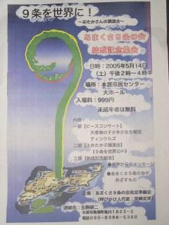 憲法9条ハガキ_d0012211_21331780.jpg