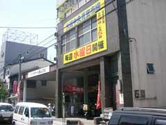 大阪中央卸売市場 水曜青空市_b0054727_022405.jpg