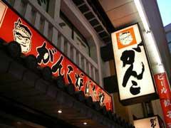 がんこ寿司本店_b0054727_0501547.jpg