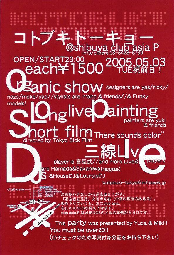 コトブキトーキョー -KOTOBUKI TOKYO-_b0033172_21164882.jpg