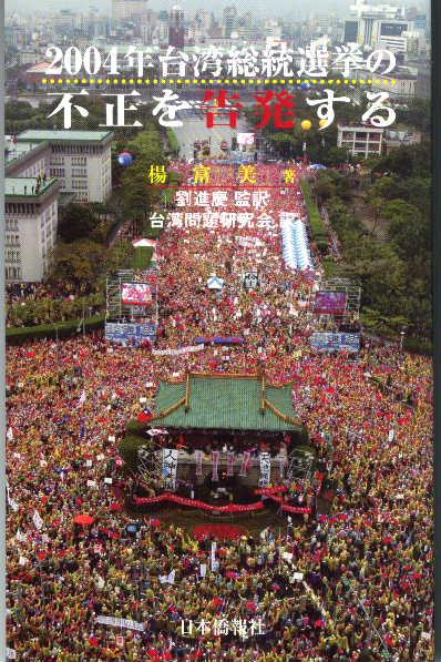 """旅日学者刘进庆:""""胡连会""""标志着一个大的转折_d0027795_1047384.jpg"""
