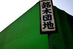 新木場〜貯木場周辺の風景_b0053019_23431152.jpg