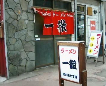 【ラーメン「一徹」☆札幌で食べた!美味ッ♪】_b0032617_13181917.jpg