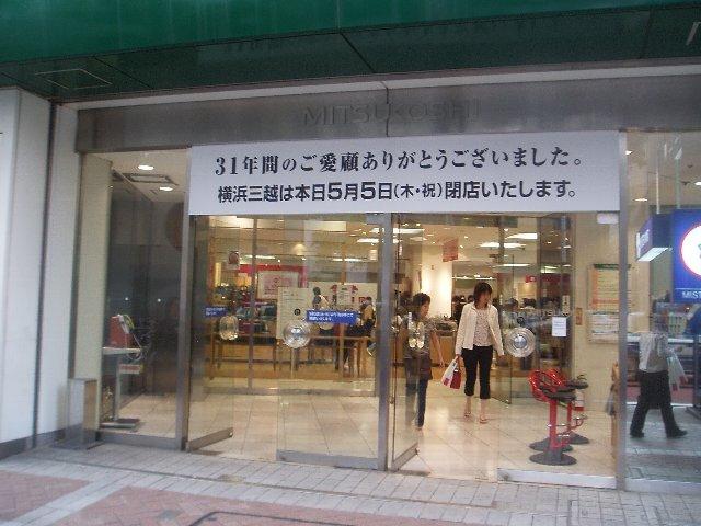 私自身、横浜に住んでいながら、まだ三越は一度も入っていません。しかし、横... Walk On,