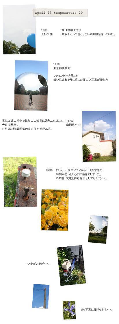 d0019226_23451325.jpg