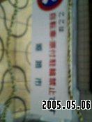 b0026467_14315790.jpg