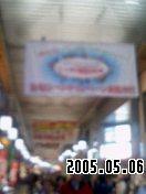 b0026467_14341362.jpg