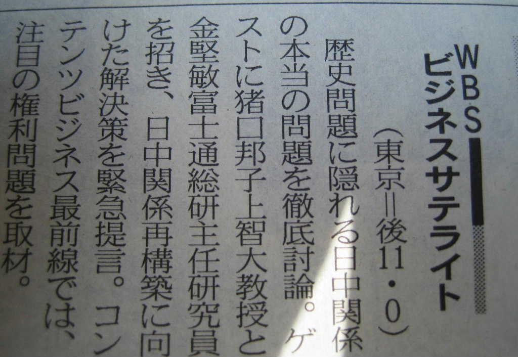 金堅敏氏、5月6日夜11時からのテレビ東京のWBSに出演_d0027795_10324021.jpg