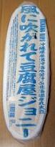 豆腐レポート_a0014840_203784.jpg