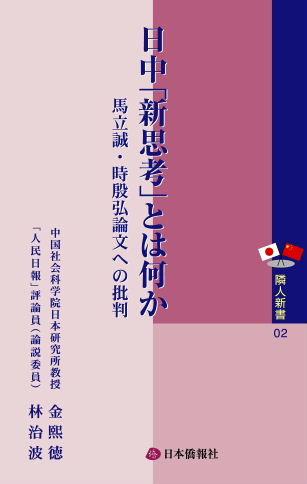 林治波氏、人民網の中日論壇にゲストとして招かれ読者と交流_d0027795_14221364.jpg
