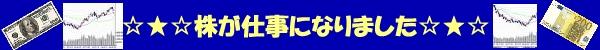 ☆★☆株が仕事になりました☆★☆