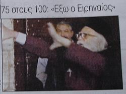 エルサレムのギリシャ正教総主教退任劇はカオスから笑い話へ_c0010496_217288.jpg