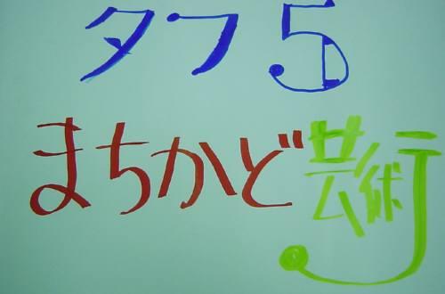 「まちかど芸術」の説明会を 大学の生協カフェでしました_c0009815_21512360.jpg