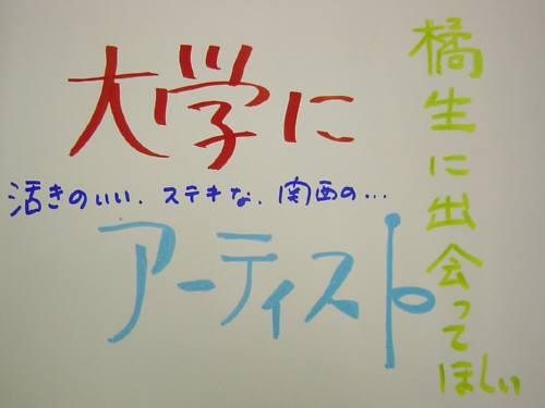 「まちかど芸術」の説明会を 大学の生協カフェでしました_c0009815_21513432.jpg