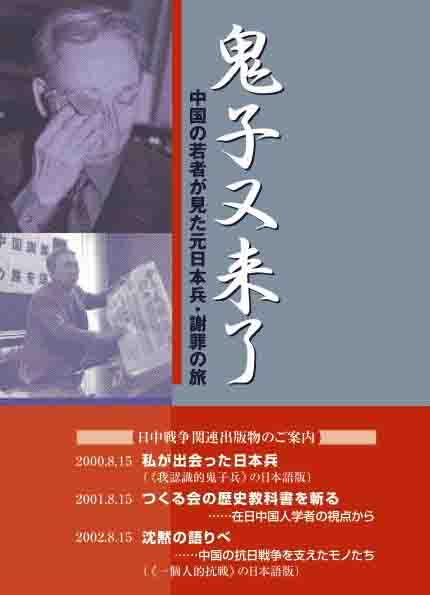 塩谷保芳:我要在干过坏事的地方干好事 日本老兵来华谢罪二十年_d0027795_10344334.jpg