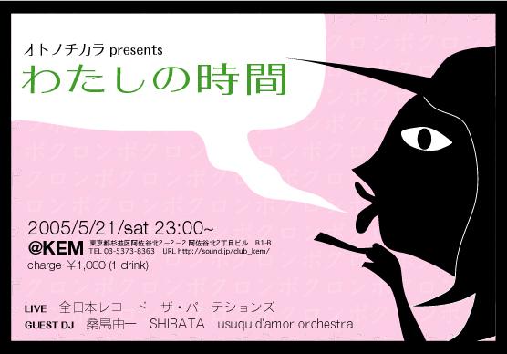 5/21(土) 23:00 START_a0012554_1535763.jpg